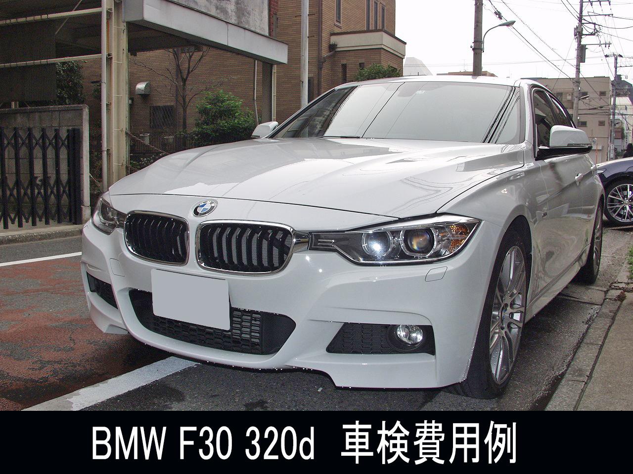 BMW F30 320の格安車検