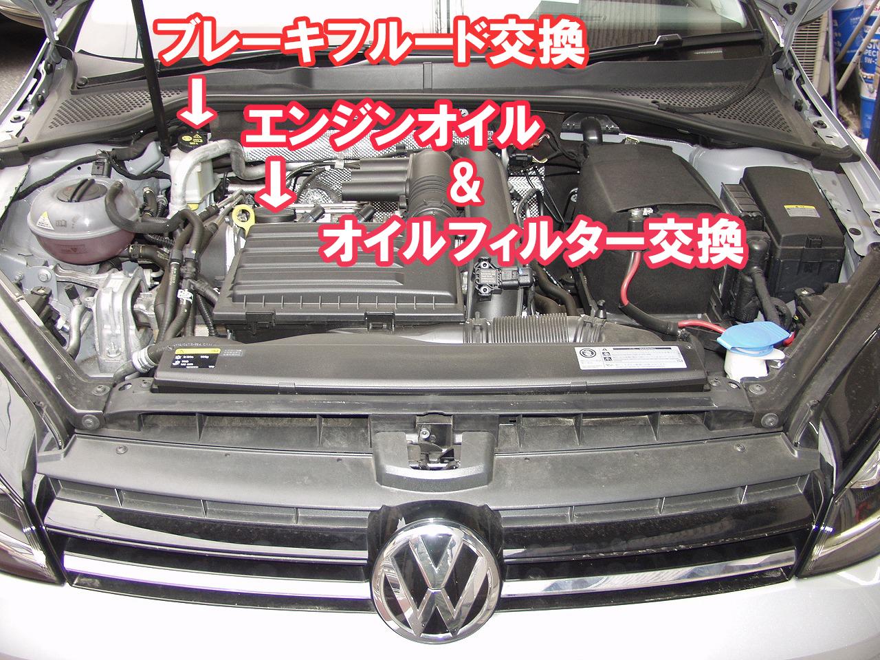 VWゴルフ7のオイル交換費用
