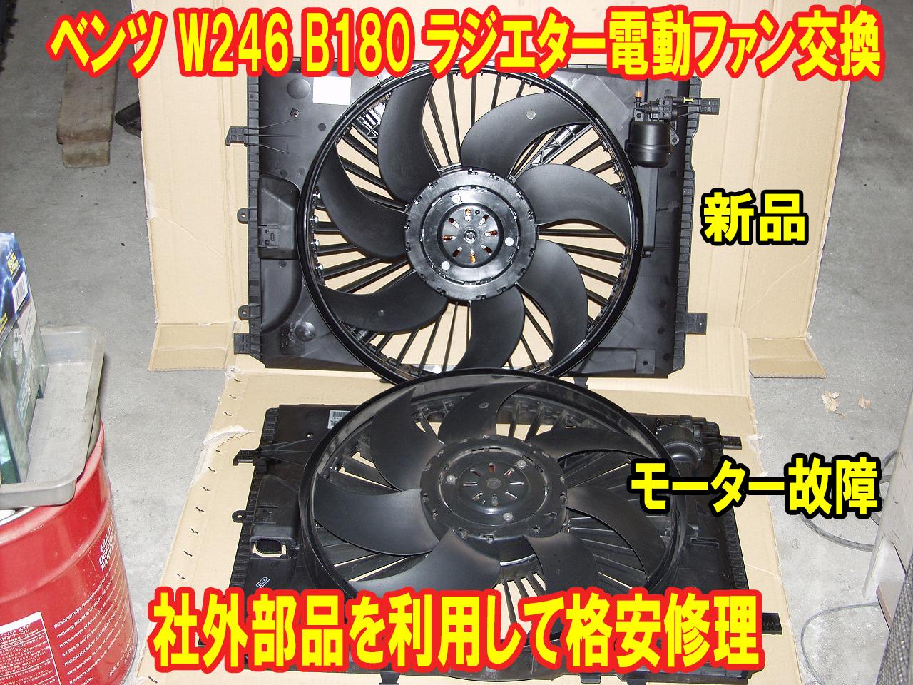 ベンツB180のラジエター電動ファン交換は社外部品がお得