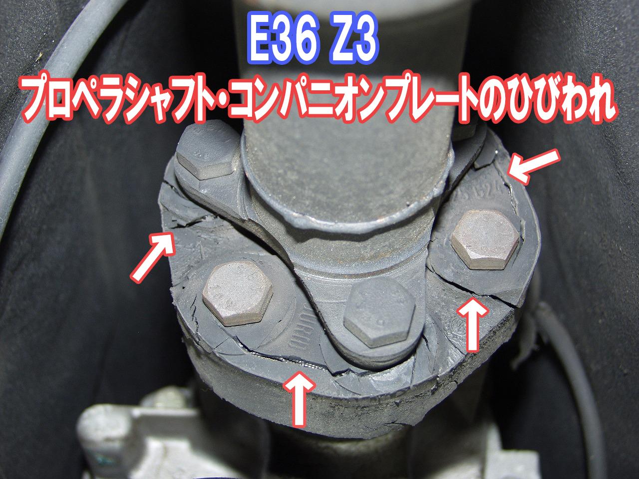 BMW Z3 コンパニオンプレートの劣化は振動の原因になります。