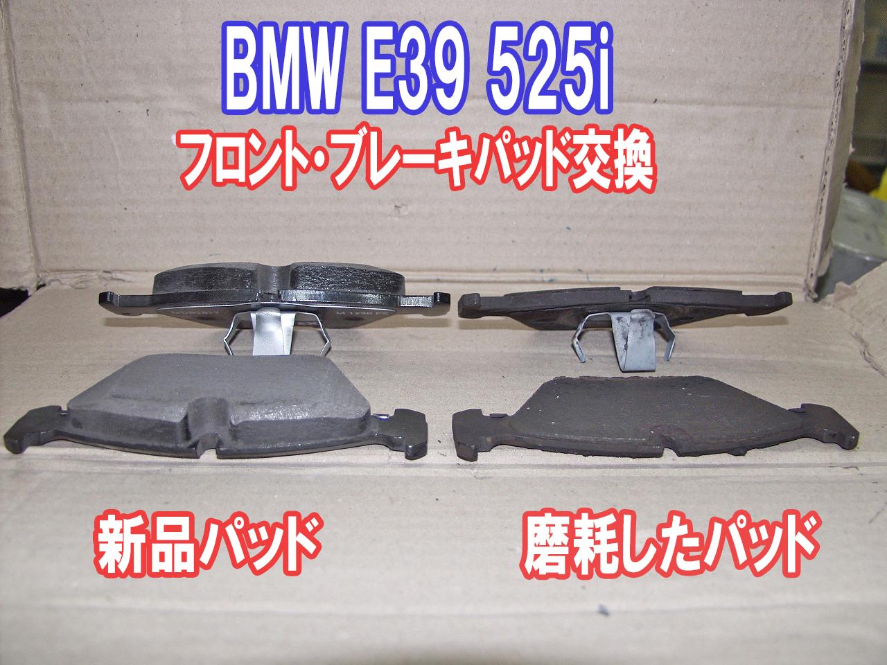 BMW 525iのブレーキパッド交換は社外部品がお得です。