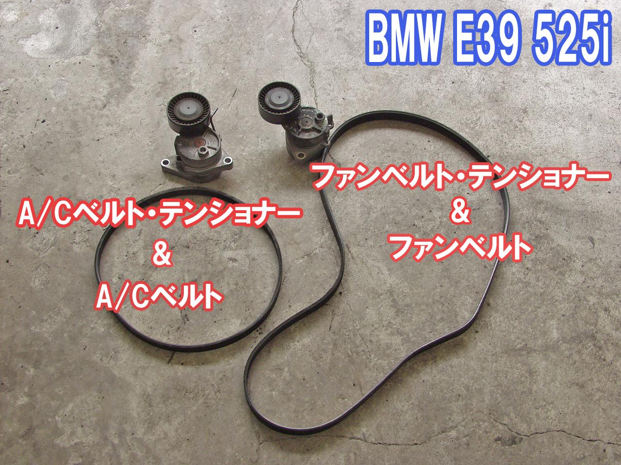 BMW E39のベルト鳴き修理