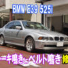 BMW E39 525iの格安修理のご紹介