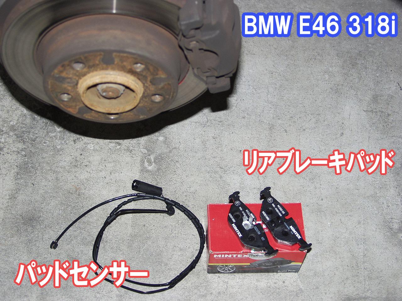 BMW E46 ブレーキパッド交換は社外部品がお得です。
