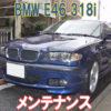 BMW E46 318i メンテンスいろいろ
