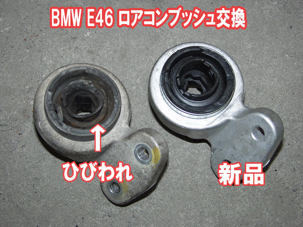 BMW E46のブッシュ交換は社外部品がお得です。