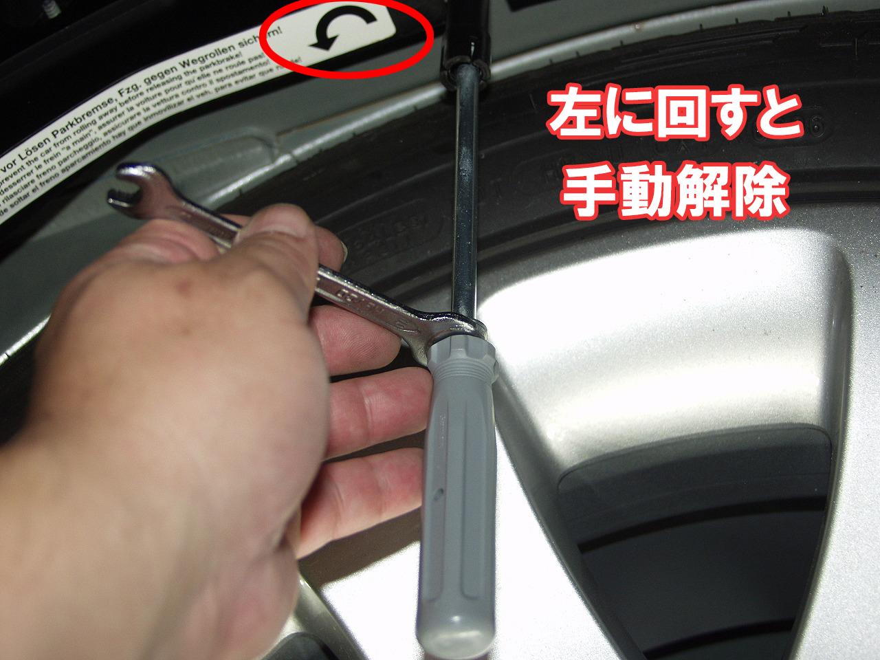 電動パーキングブレーキの手動解除方法