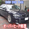 BMW E65 740iのオーバーヒート修理
