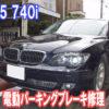 BMW E65 740i パーキングブレーキ故障修理