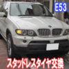 BMW E53 X5 タイヤ交換のご紹介