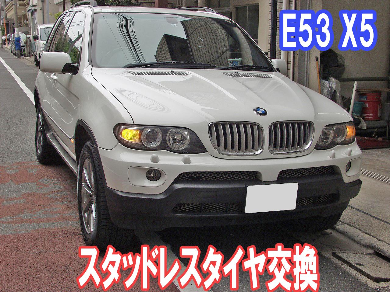 BMW E53 X5 スタッドレスタイヤ交換画像