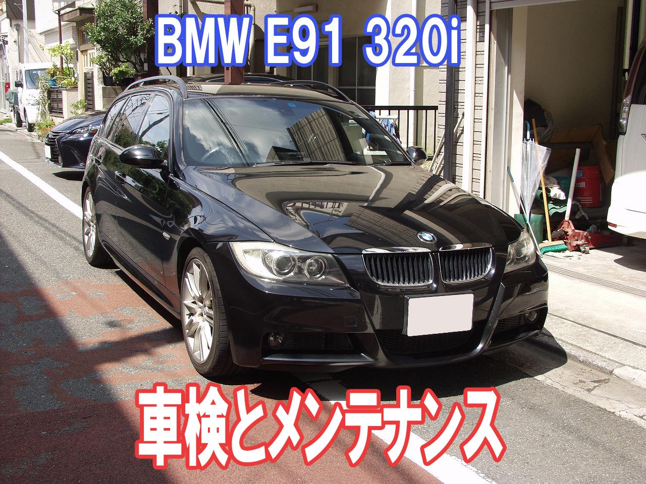 BMW 320i (E91)車検とメンテナンス画像