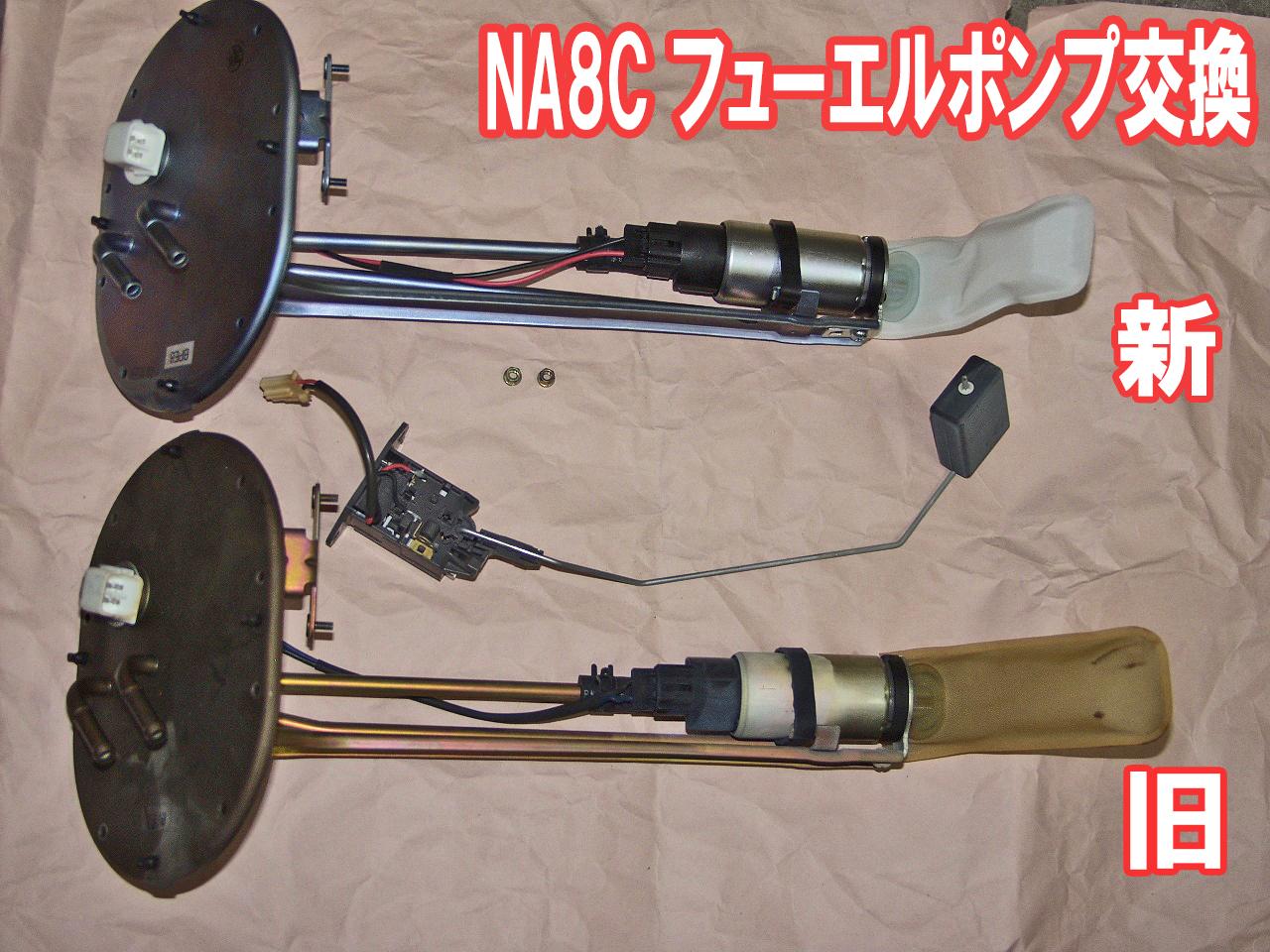 NA8Cロードスターのフューエルポンプを交換