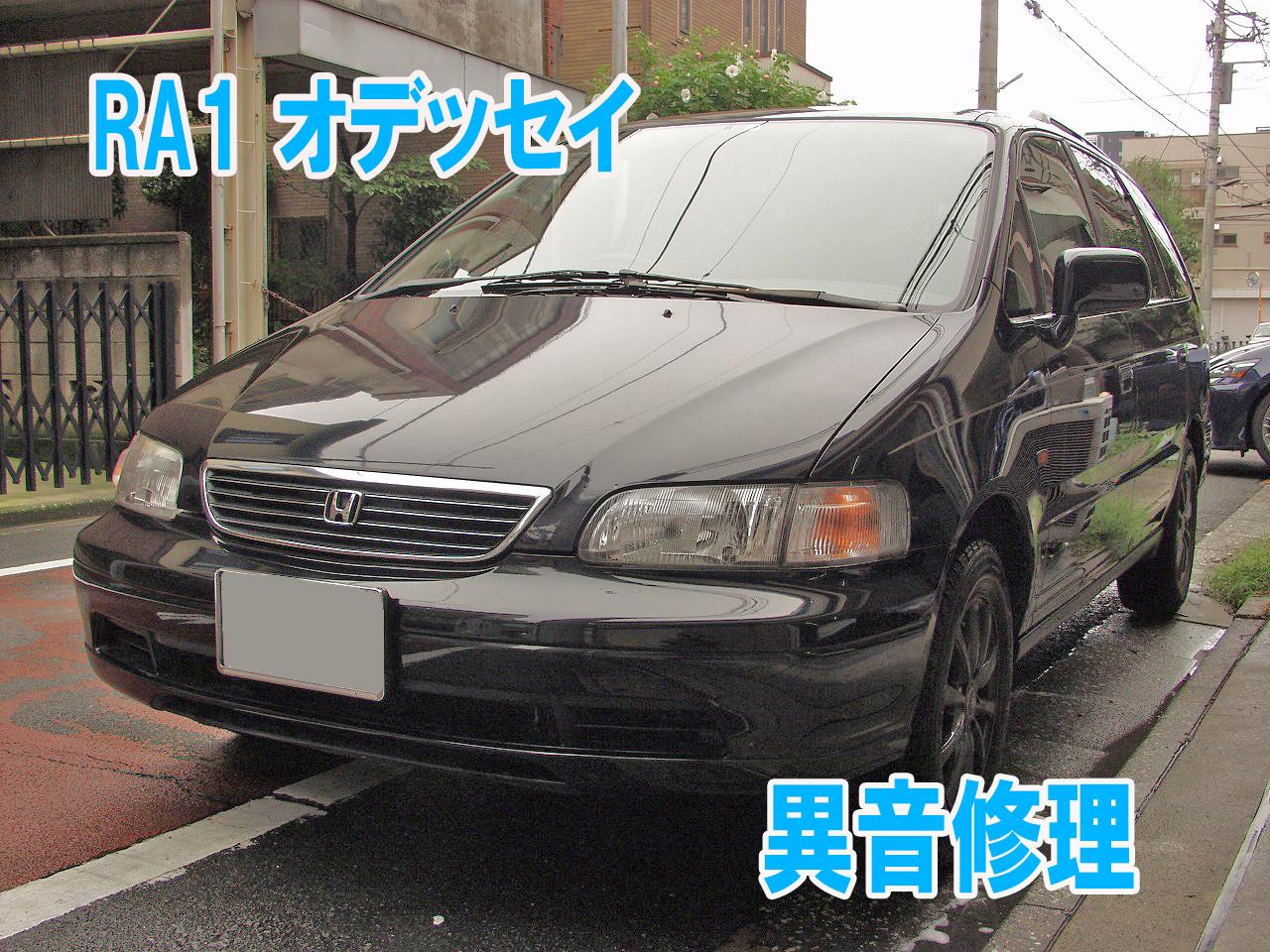 ホンダ・オデッセイ(RA1)異音修理画像