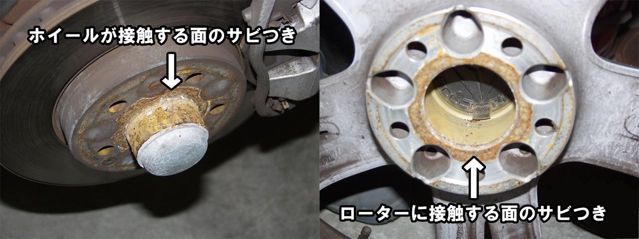 W211E25のホイールが錆付き固着しました。