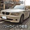 BMW E87 116iのパワーウインドウ修理のご依頼をいただきました。