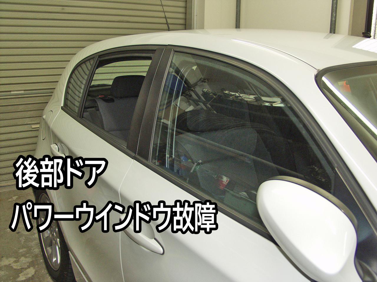 BMW E87 116iの後部ドアのパワーウインドウが故障しました。