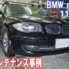 BMW E87 116iのメンテナンス事例をご紹介します。