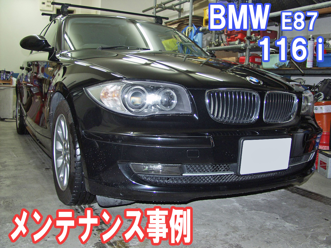 BMW E87 116i メンテナンス事例画像