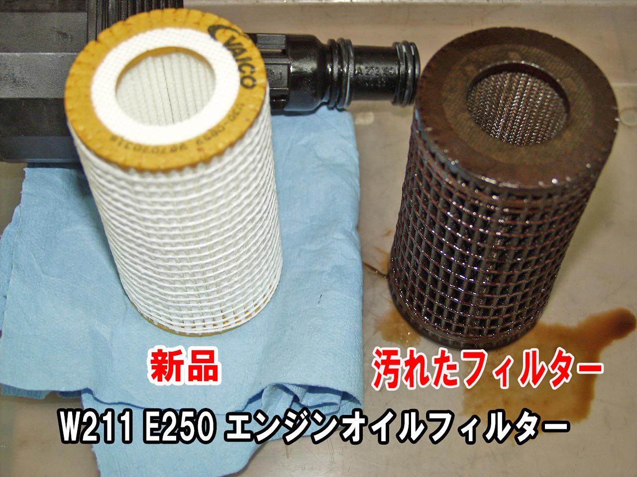 ベンツW211E250エンジンオイルとオイルフィルターを交換しました。