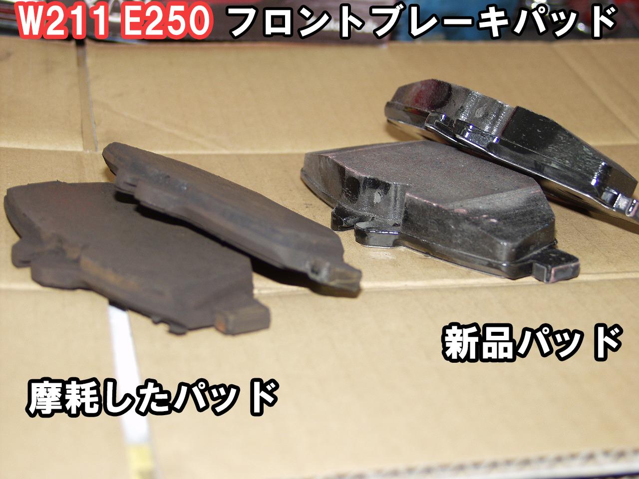 W211E250のフロントブレーキパッド新旧比較です。