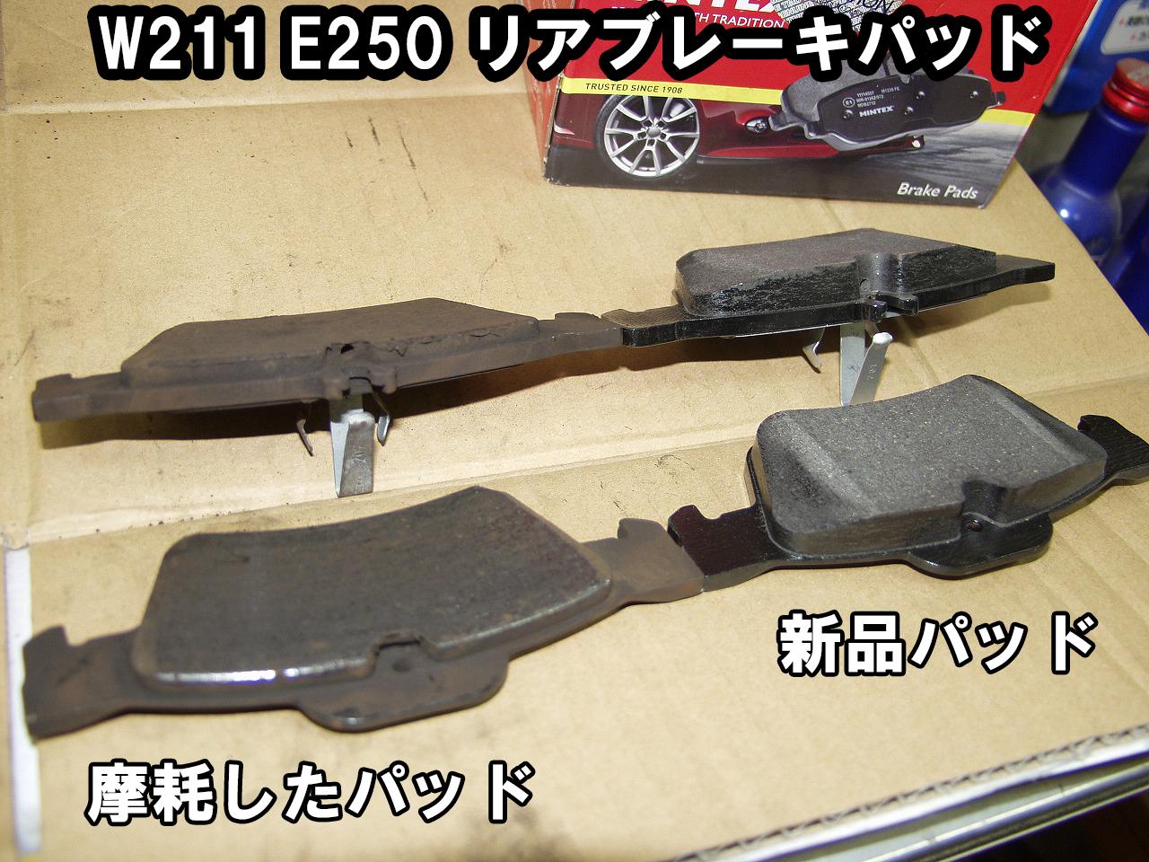 W211E250リアブレーキパッドの新旧比較です。