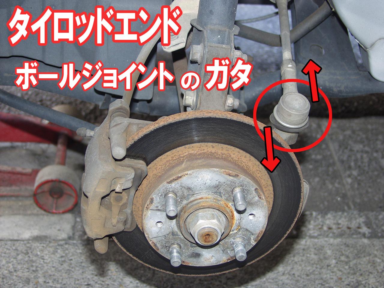タイロッドエンドのガタを修理します。