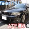 BMW E87 116iのATF漏れを社外部品を使用して修理しました。